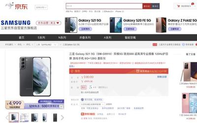 三星Galaxy S21系列中国特供版价格超出想象,京东同步开启预售
