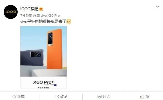 传vivo平板即将到来 或在X60 Pro+之后公布相关信息