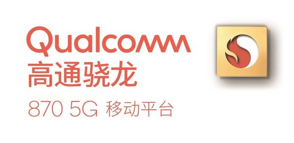 高通又发布一款旗舰新品 骁龙870 5G移动平台亮相
