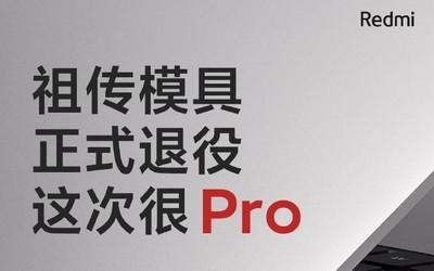 新款RedmiBook Pro下月发布 全新设计告别祖传模具