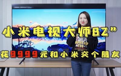 """小米电视大师82"""":花9999元和小米交个朋友"""