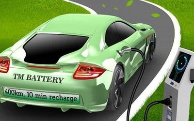 国外大学研究出新的动力电池 充电10分钟续航400公里