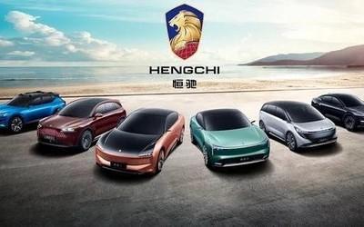 260亿港元!恒大汽车获巨额投资 并锁定认购股份一年