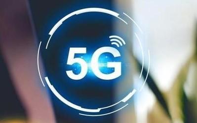 2020年中国5G终端连接数超过2亿 开通5G基站超60万