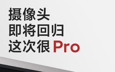 RedmiBook Pro摄像头即将回归 采用全新设计下月发布