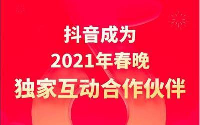 官宣!抖音成为2021年央视春晚独家互动合作伙伴