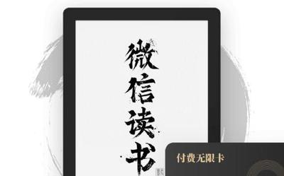 微信讀書墨水屏閱讀器發布:首批限量500臺1499元