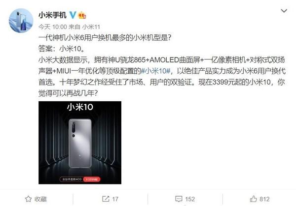 Người dùng Xiaomi Mi 6 đã thay đổi nhiều nhất, các mô hình Xiaomi lộ diện, thông báo chính thức hôm nay