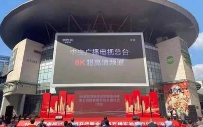 中国首个8K电视超高清频道亮相 CCTV8K成功实验播出