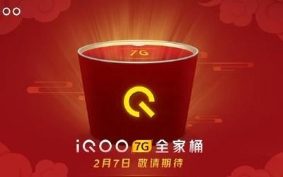 """iQOO 7G全家桶""官宣!2月7日亮相 可能不止有手机"