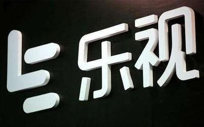 """乐视网发公告称公司负债153亿 """"欠122亿""""是推广效果"""