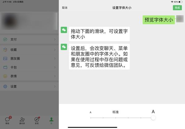 微信支持调节字体大小