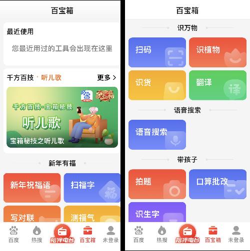 百度上架大字版App 不仅字体变大还内置了广场舞视频