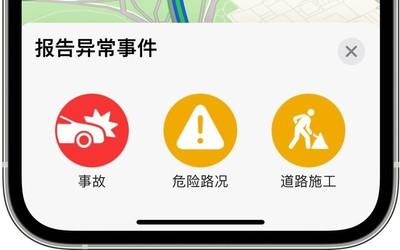 iOS 14.5 Beta地图大更新 来试试用Siri上报路况信息