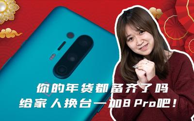 你的年货都备齐了吗?给家人换台一加8 Pro吧!(下)