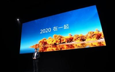 余承东:2020年我们活过来了 将坚持全场景智慧战略