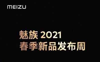 魅族2021春季新品发布周公布 新旗舰新系统3月见面