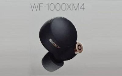 疑似索尼WF-1000XM4真无线耳机曝光 这颜值怎么样?