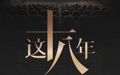魅族宣传片《这十八年》即将上映!苹果华为等主演