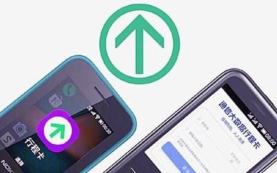 诺基亚4G经典手机系统升级!正式支持通信行程卡