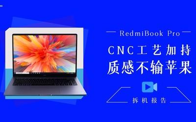 RedmiBook Pro拆机:CNC加持质感不输苹果