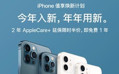 买iPhone 12上京东 半价值享焕新计划 做年年换新赢家