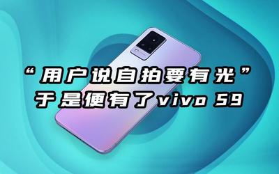"""""""用户说自拍要有光"""",于是便有了vivo S9"""