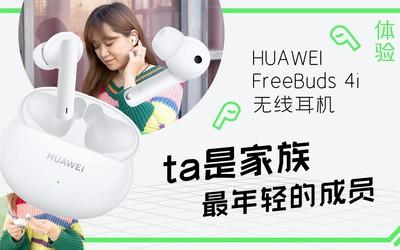 HUAWEI FreeBuds 4i无线耳机体验:家族最年轻的成员