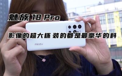 魅族 18 Pro:影像的超大杯 装的都是最豪华的料