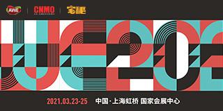 AWE2021中国家电及消费电子博览会-CNMO