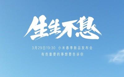 小米春季新品发布会定档3月29日 到底有哪些新品?