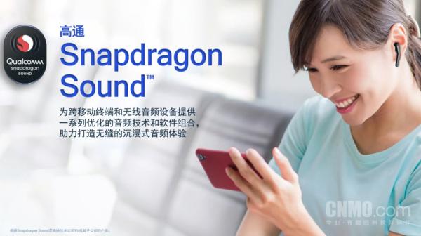 高通推Snapdragon Sound 无线好声响认准它就对了!