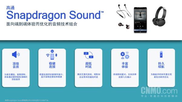 高通推Snapdragon Sound 无线好声音认准它就对了!