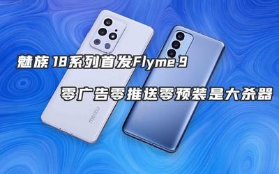 魅族 18系列首发Flyme 9 零广告零推送零预装是大杀器