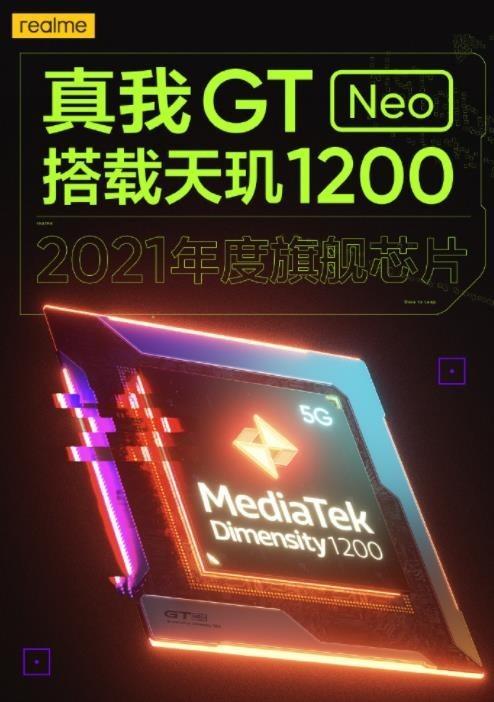 鍏ㄧ悆棣栧彂澶╃帒1200  realme鐪熸垜GT Neo鍧愮ǔ鏃楄埌灏勯棬鍛? title=