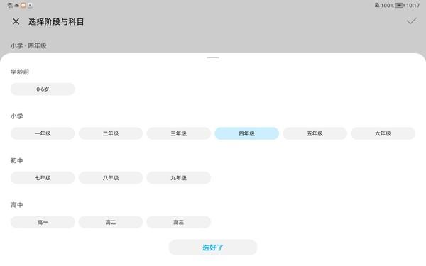荣耀平板7使用评测,内情分享