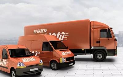 货拉拉运满满等网络货运平台被约谈 安全责任不应弱化