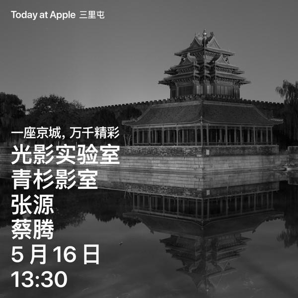 51天 9个奇点 万千精彩拼出一座京城