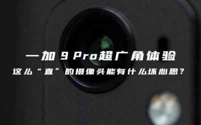 """一加 9 Pro超廣角:這么""""直""""的攝像頭能有什么壞心思"""