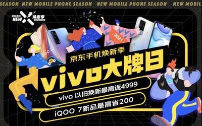 选手机不迷茫,京东焕新季iQOO Z3新品限时特惠100元
