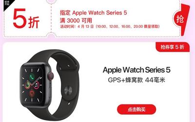 4.13逛京东苹果大牌日:Apple Watch五折秒杀 iPhone 12立减600