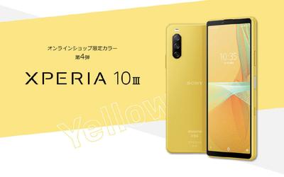 索尼Xperia 10 III新增黄色版本 或为日本市场独家配色