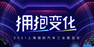 拥抱变化 2021上海国际汽车工业展览会-CNMO