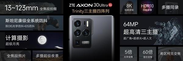 来说说:中兴Axon30Ultra三主摄有何亮点?优缺点对此曝光