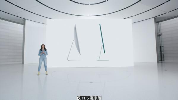 新iMac厚度仅为11.5毫米