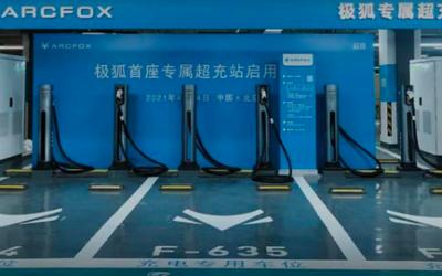 极狐首个超充站试运营 12个超充桩最大功率180kW