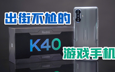 Redmi K40游戲增強版 這是一款出街不尷尬的游戲手機