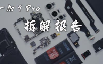 一加 9 Pro拆解報告:內部結構如哈蘇照片般精致可靠