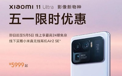 小米11 Ultra开启五一限时优惠 24期免息还送无线耳机