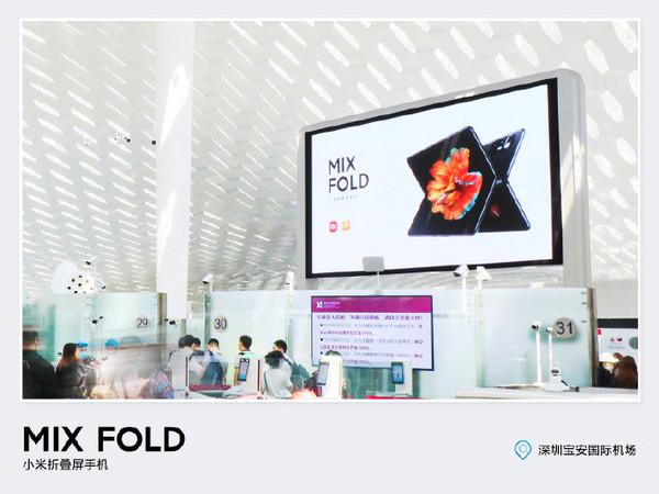 小米MIX FOLD折叠屏手机广告已登陆国内各大机场
